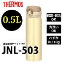 サーモス 真空断熱ケータイマグ クリーミーゴールド JNL-503 CRG THERMOS 水筒 ワンタッチ ボトル 保温 保冷 0.5l 500ml