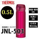 サーモス 真空断熱ケータイマグ クランベリー JNL-503 CRB THERMOS 水筒 ワンタッチ ボトル 保温 保冷 0.5l 500ml