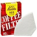 カリタコーヒーフィルター102濾紙箱入り40枚入コーヒーフィルターコーヒー用品珈琲[5500円以上送料無料]