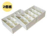 【東洋ケース】チェスト仕切りBOX CS-A 【15マスタイプ】(2個組)(収納ボックス/収納BOX/インナーボックス/靴下/布製)