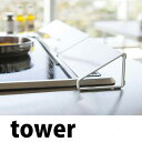 ◎★ 山崎実業 排気口カバー タワー ホワイト KT-TW BF WH tower タワー コンロ クッキングヒーター カバー 魚焼きグリル 汚れ tower1