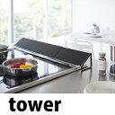 ◎◎★ P 山崎実業 排気口カバー タワー ブラック KT-TW BF BK tower タワー コンロ クッキングヒーター カバー 魚焼きグリル 汚れ tower1
