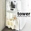 ◎★ 山崎実業 洗濯機横マグネット収納ラック タワー ホワイト LD-TW D WH 収納 磁石 バスルーム 北欧 小物 シンプル