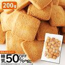 ☆【訳あり・割れ】豆乳おからクッキー 糖質約50%OFF 豆乳 & おから 入り!! クッキー 200g プレーン味 ダイエット お菓子 低糖質 スイ..