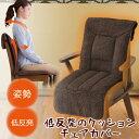 イスカバー 椅子 座布団 座イス 椅子カバー ダイニング 椅子 カバー座面 チェア カバー 低反発 いすカバー 座椅子カバー イス・チェア 椅子 カバー 座いす
