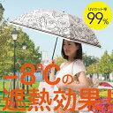 【送料無料】人気 日傘 人気 晴雨兼用 晴雨兼用傘 晴雨兼用傘 折りたたみ 折りたたみ傘 折りたたみ 日傘 折りたたみ 日傘 完全遮光【328236】