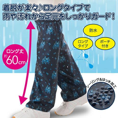 【メール便送料無料】雨具 レインウェア フットカ...の商品画像