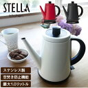 【送料無料】ポット 保温 ケトル 湯沸しポット 電気 湯沸し器 おしゃれ 電気ケトル 湯