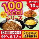 目指せ-10kg! ダイエット食品【2セット送料無料】 ダイ...