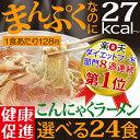 【送料無料】ダイエット■ダイエットフード部門8週連続1位獲得! ダイエット食品 こんにゃくラーメ...