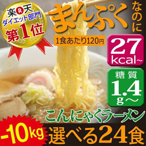 ダイエット食品 こんにゃくラーメン 24食