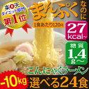 【送料無料】-10Kg こんにゃくラーメン部門148週以上1位獲得!ダイエット■ダイエット食品 こん