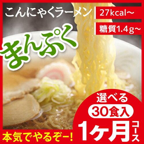 1ヶ月コースあす楽+送料無料-10Kgダイエット食品こんにゃくラーメン糖質制限こんにゃく麺置き換えダ