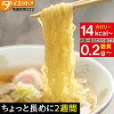 めざましテレビで紹介 こんにゃくラーメン 14食【2週