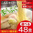 【送料無料】ダイエット■ダイエット食品 こんにゃくラーメン 48食 糖質制限 こんにゃく麺