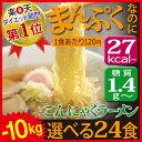 【送料無料】-10Kg こんにゃくラーメン部門178週以上1位獲得!ダイエット ダイエット食品 こん