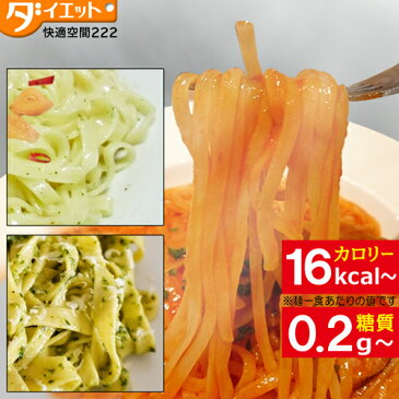 こんにゃくパスタ 3種類24食【ダイエット食品】