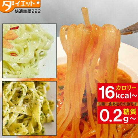 こんにゃくパスタ 3種類24食【ダイエット食品】【送料無料】