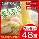 【送料無料】ダイエット食品■お得な夢のフルセット 48食セット 激安 こんにゃくラーメン こ