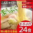 オーダーメイド24食【送料無料】こんにゃくラーメン