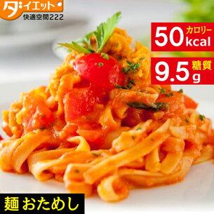 スパゲッティ スパゲッティー グルテン カロリー ダイエット
