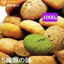 【送料無料】ダイエット食品 豆乳おからクッキー 1000g 美味しく満腹になれるソフトクッキー