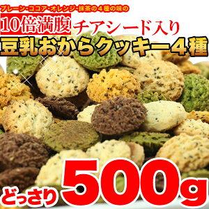 ダイエット クッキー チアシード カロリー スイーツ