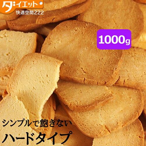 送料無料ダイエット食品豆乳おからクッキー1000g安く美味しくヘルシーで満足325103