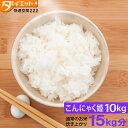 【送料無料】低糖質 糖質制限 こんにゃくごはん こんにゃく米 乾燥 置き換え ダイエット マ