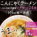 2017年13種類入りにリニューアル!【送料無料】こんにゃくラーメン フルセット24食 ダイエット食