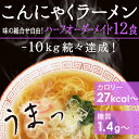 ハーフサイズ登場!ハーフオーダーメイド12食【送料無