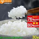 こんにゃく米 30食 低糖質 ダイエット食品 ご飯に混ぜるだ...