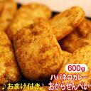ダイエット食品 ダイエット お菓子 せんべい 600g ハバネロ