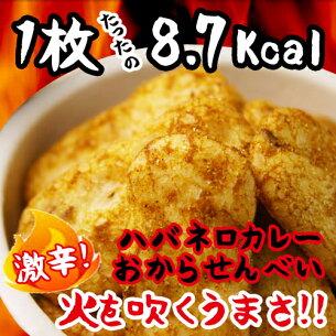 ダイエット せんべい クッキー シリーズ ハバネロ ダイエットフ