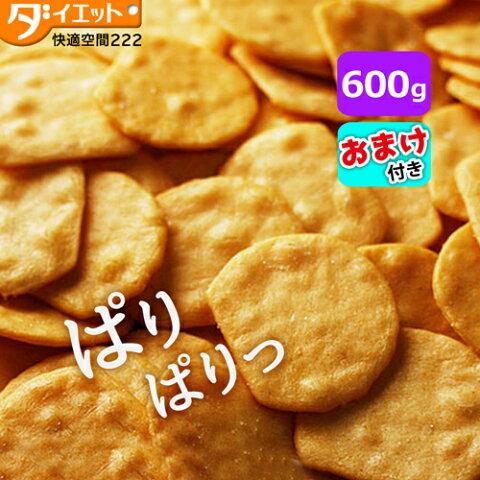 ダイエット食品 ダイエット お菓子 チップス 600g