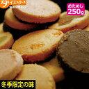 ☆【訳あり・割れ】冬の豆乳おからクッキーお試し250g