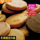 ☆【訳あり・割れ】冬の豆乳おからクッキー お試し 250g...