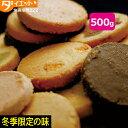 【冬の豆乳おからクッキー 500g】訳あり 豆乳おからクッキー おからクッキー ダイエット食品 ダイ...