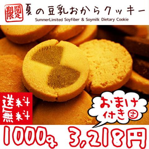 【送料無料】 【プレゼント付】【夏の豆乳おからクッキー 1000g】訳あり 豆乳おからクッキー おからクッキー ダイエット食品 ダイエットクッキー ダイエット わけあり品 訳あり ランキング1位 ダイエットクッキー わけあり おから お菓子 豆乳クッキー【325111-1000】