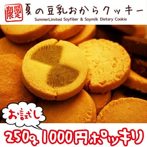 【メール便送料無料】【夏の豆乳おからクッキー お試し 250g】豆乳おからクッキー 訳あり おからクッキー 訳あり ダイエット わけあり品 ダイエットクッキー わけあり 置き換えダイエット 低GI 低カロリー 1000円 送料無料 ポッキリ【325111-250】