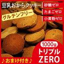 ダイエット食品 豆乳おからクッキー 1kg 身体に優しいグルテンフリー
