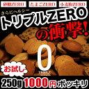 【メール便送料無料】【豆乳おからクッキー トリプルZERO 250g】お試し ダイエット食