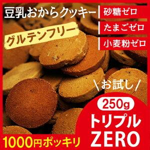 ダイエット食品 豆乳おからクッキー 250g 身体に優しいグルテンフリー