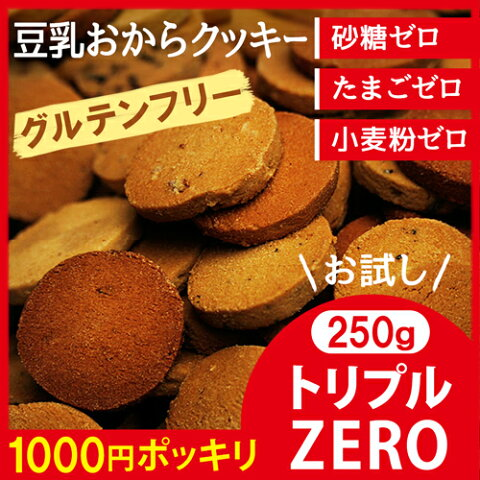 【メール便送料無料】【豆乳おからクッキートリプルZERO 250g】おからクッキー お試し 置き換え ダイエット 満腹 低GI ダイエット食品 ダイエットクッキー 健康食品 ダイエットフード 低カロリー 豆乳おからクッキー グルテンフリー【325129-250】 02P03Dec16