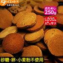 ☆【訳あり・割れ】グルテンフリーの豆乳おからクッキー お試し 250g 置き換え 低カロ