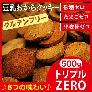 ダイエット食品 豆乳おからクッキー 500g 身体に優しいグルテンフリー