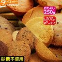 【訳あり・割れ】豆乳おからクッキーお試し250g選べる2タイプ