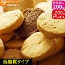 ☆【訳あり・割れ】低糖質 豆乳おからクッキー お試し 200g おからクッキー ダイエット クッキー...