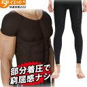【送料無料】3枚組 男性 猫背 姿勢 背筋 加圧シャツ メン
