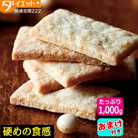 ダイエット食品 豆乳おからクッキー 1000g マクロビ